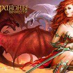Драконы — Лучшая браузерная MMORPG