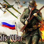 Generals of War — Новая Военная Стратегия!