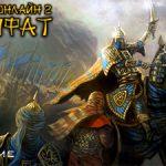 Халифат — Стратегия на Арабской земле! 2015!