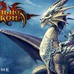 Кольцо Дракона — MMO про драконов!