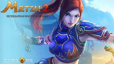 игра Metin 2