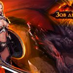 Зов Дракона — браузерная MMORPG