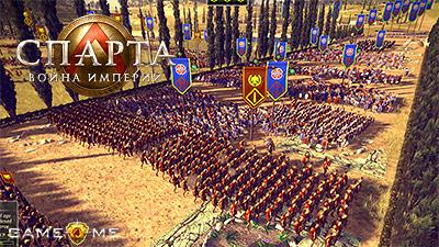 Sparta стратегия