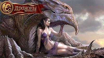 драконы онлайн игры