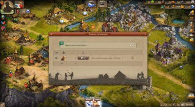 империя онлайн 04
