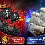 Морской Бой — Новая Морская RPG!