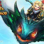 Верность Дракона — Новинка! 2015