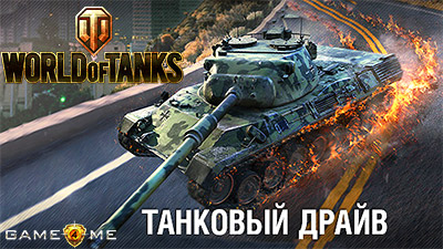 world of tanks игра
