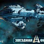 Звездная Федерация — Командная Стратегия!