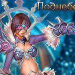 Поднебесная — Древняя MMORPG!