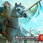 Княжеские Войны — Новая онлайн стратегия!