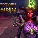 World of Warcraft выпустили новое обновление