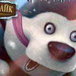 Клондайк — Аркада в стиле фермы