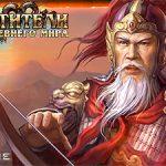 Властители Древнего мира — Стратегия