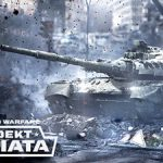Armored Warfare: Проект Армата — Танки! Новинка!