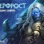 Винтерфрост: Наследие севера — Новая MMO RPG