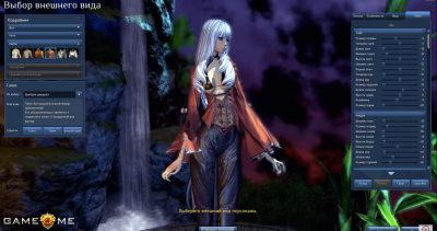 blade and soul 03