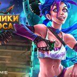Хроники Хаоса — MMORPG! Приложение в VK!