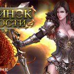 Клинок Ярости — Новая Браузерная RPG