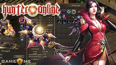 игра Hunter Online