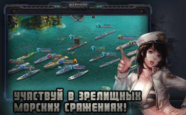 warships 01