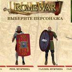 RomeWar  — Браузерная стратегия!