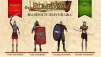 игра RomeWar