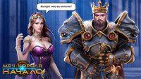 игра меч короля